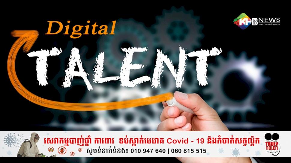 ក្រសួងបង្ហើបគម្រោងបង្កើតក្រុមបច្ចេកវិទ្យា Digital Talent ដើម្បីជួយដល់វិស័យអប់រំកម្ពុជា