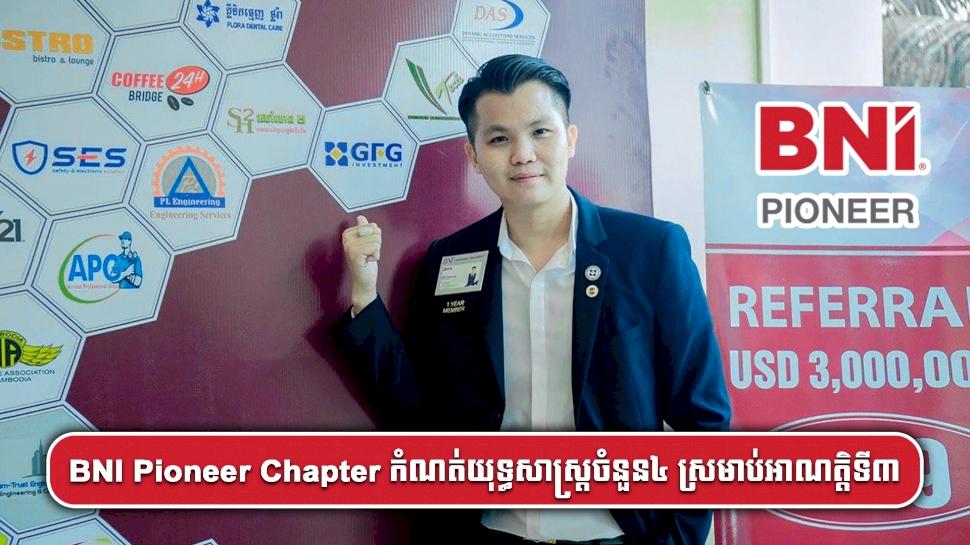 BNI Pioneer Chapter កំណត់យុទ្ធសាស្រ្តចំនួន៤ សម្រាប់អាណត្តិទី៣